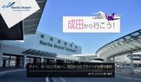 ニュース画像 1枚目:「成田から行こう」キャンペーン