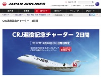 ニュース画像 1枚目:CRJ退役記念チャーター2日間