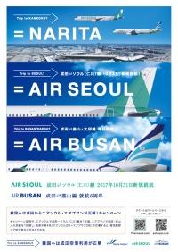 ニュース画像:成田空港・エアソウル・エアプサン、航空券などが当たるキャンペーン開催