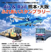 ニュース画像:天草エアライン、熊本電鉄とふれあいスタンプラリーを開催 12月20日まで