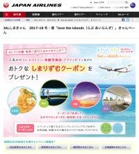 ニュース画像:JAL、沖縄・奄美旅行でクーポン配布 「love the islands」キャンペーン