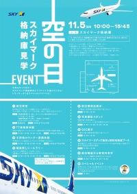 ニュース画像:スカイマーク、神戸空港空の日に格納庫開放 タイガースジェット展示