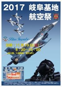 ニュース画像 1枚目:2017 岐阜基地 航空祭