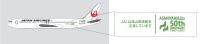 ニュース画像:JAL、オオカミ・モチーフ「旭山動物園開園50周年記念」特別塗装機を就航