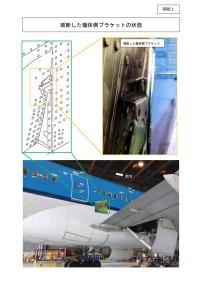 ニュース画像:運輸安全委員会、大阪市で発生したKLMのパネル脱落 誤ボルトの使用を公表