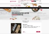 ニュース画像 1枚目:Kaola.comの羽田空港海外旗艦店