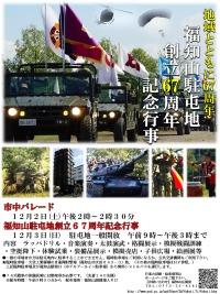 ニュース画像 1枚目:福知山駐屯地 創立67周年記念行事