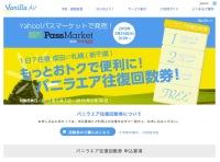 ニュース画像:バニラエア、成田/新千歳線で往復回数券を発売へ 国内LCCで初