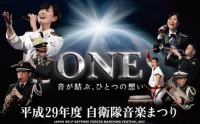 ニュース画像 1枚目:「平成29年度自衛隊音楽まつり」