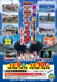 ニュース画像:空自那覇基地、12月9日と10日に「美ら島エアーフェスタ2017」を開催