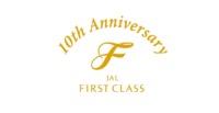 ニュース画像 1枚目:JAL国内線ファーストクラス10周年