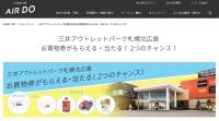 ニュース画像 1枚目:三井アウトレットパーク札幌北広島の買物券プレゼントキャンペーン