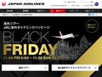 ニュース画像 1枚目:3日間限定セール「BLACK FRIDAY」
