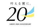 ニュース画像 2枚目:就航20周年ロゴマーク・タグライン