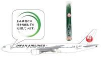 ニュース画像:JAL、朝倉市「博多万能ねぎ」応援デカール機を就航 九州北部豪雨の支援