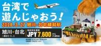 ニュース画像 1枚目:タイガーエア台湾に乗って台湾で遊んじゃおう!