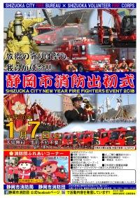 ニュース画像: 静岡市、1月7日に静岡市消防出初式 消防ヘリコプターも参加