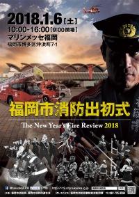 ニュース画像:福岡市消防出初式、1月6日に開催 福岡市消防防災ヘリコプターも参加