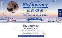 ニュース画像 1枚目:スカイマーク  Sky Journey仙台・宮城キャンペーン