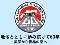 ニュース画像 1枚目:美保基地 開庁60周年記念ロゴ