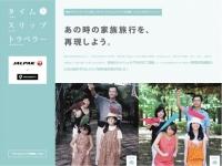 ニュース画像:JALパック、家族旅行を再現するタイムスリップトラベラーキャンペーン