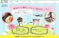 ニュース画像:春秋航空日本、会員登録で航空券と佐賀体験あたるキャンペーン 2月8日まで