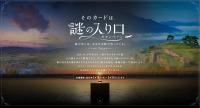 ニュース画像:JALカード、謎を解くと2泊3日の国内旅行が当たる ダブルチャンスも
