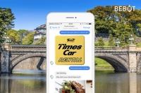 ニュース画像:タイムズカー、羽田・成田店でAIコンシェルジュサービスを3カ月無料提供