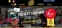 ニュース画像 1枚目:エクストリーム・トラベラー!プレゼントキャンペーン
