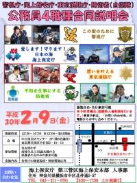 ニュース画像:警視庁・海保・東京消防・自衛隊、2月9日に東京で4種職合同説明会を開催