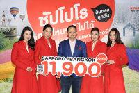 ニュース画像:タイ・エアアジア、新千歳/バンコク線再就航記念でセール 1月28日まで