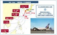 ニュース画像 1枚目:ANA Cargoの北九州発着沖縄ハブ活用のネットワーク