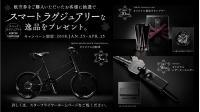 ニュース画像:スターフライヤー、自転車や黒切子などが当たるウィンターキャンペーン