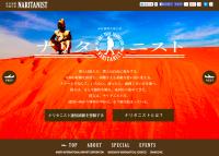 ニュース画像:成田国際空港と航空科学博物館が公認、特設サイト「ナリタニスト」発足