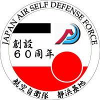 ニュース画像 1枚目:静浜基地開庁60周年ロゴデザイン募集、イメージ