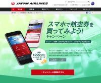 ニュース画像:JAL、スマホでの航空券購入で最大50,000e JALポイントプレゼント