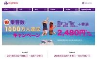 ニュース画像:香港エクスプレス、乗客数1,000 万人達成キャンペーン 片道2,480円から