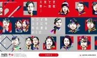 ニュース画像:JAL、オリンピックにあわせ「未来画クリエイターキャンペーン」