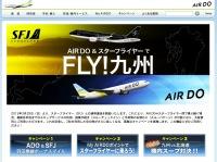 ニュース画像:AIRDOとスターフライヤー、FLY!九州・北海道キャンペーンを展開へ