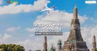 ニュース画像:タイを訪れて「経験」したいことがある学生、タイ国際航空が募集
