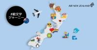 ニュース画像: ニュージーランド航空、絵文字で旅行先を提案するSNSサービスを発表