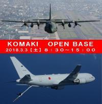 ニュース画像 1枚目:KOMAKI OPEN BASE
