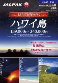 ニュース画像:JALパック、4月以降のハワイ島ツアー販売開始 成田/コナ線の直行便利用