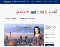 ニュース画像 1枚目:日本就航50周年特別運賃
