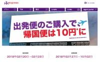 ニュース画像 1枚目:帰国便10円セール