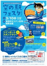ニュース画像 1枚目:鳥取砂丘コナン空港空の駅フェスタ2018