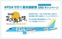 ニュース画像:フジドリームエア、幕末維新博SNSキャンペーン 往復航空券など当たる