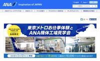 ニュース画像 1枚目:東京メトロお仕事体験とANA機体工場見学会