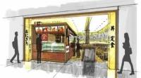 ニュース画像:新千歳空港、国内線ターミナルに「茶屋 美食千歳」オープン 3月8日
