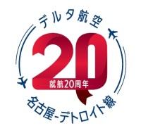 ニュース画像:デルタ航空、名古屋/デトロイト線就航20周年で記念キャンペーン